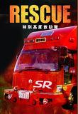 RESCUE〜特別高度救助隊